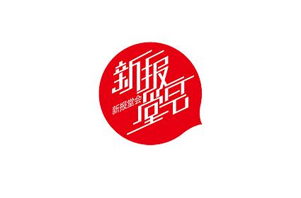 新报堂会现代版.jpg
