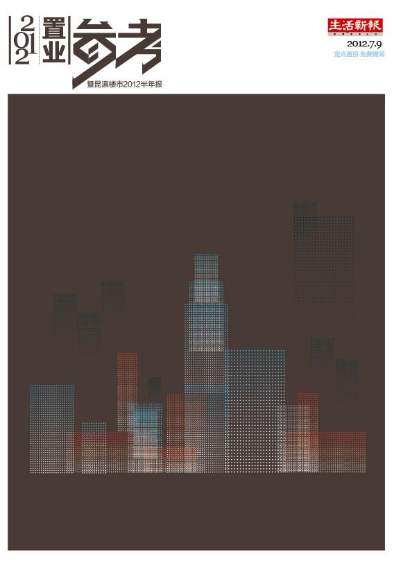2012置业手册-01.jpg