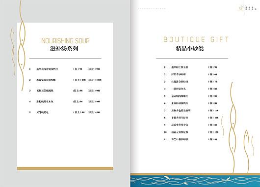 菩提岛菜谱 (2).jpg