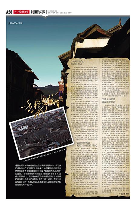 深读杂志A28.jpg