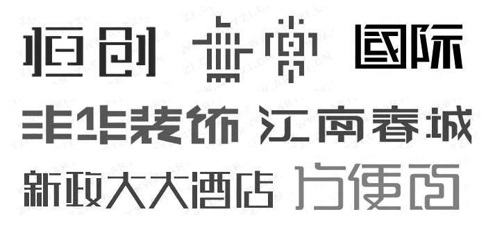 字体设计方法 笔画省略