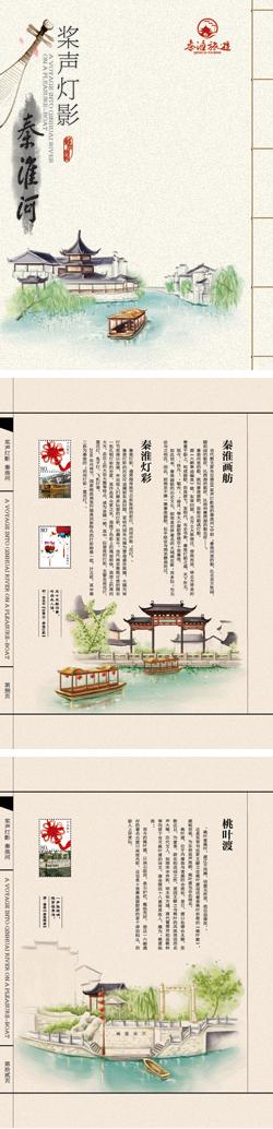 秦淮2.jpg