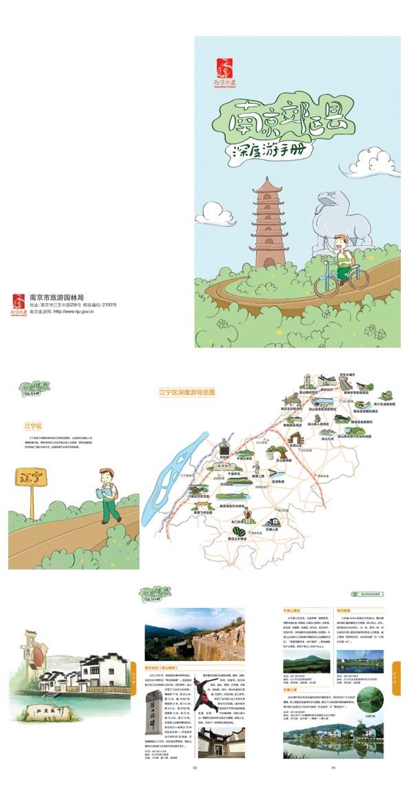 南京郊区县深度游.jpg