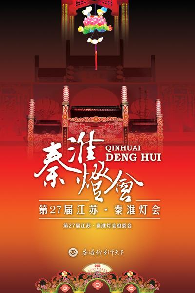 2013秦淮灯会海报设计.jpg