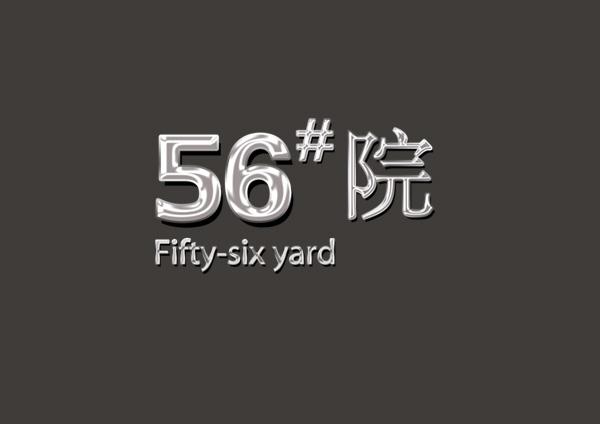 56号院logo设计(银质感).jpg