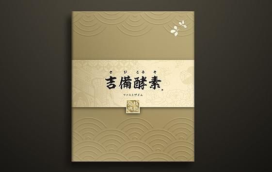 吉备酵素(日本)1.jpg