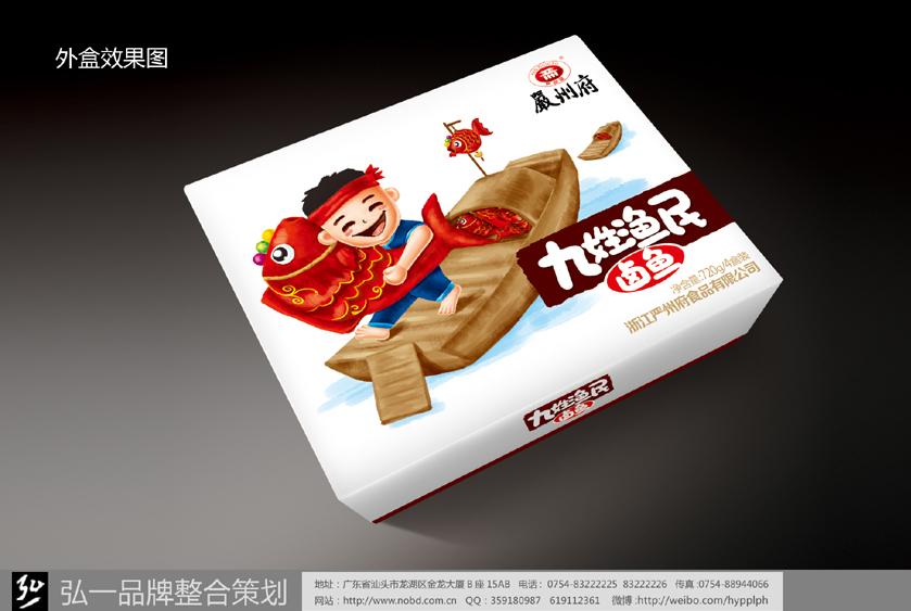 弘一设计新年招人帖 请相互转告 附新食品特产包装案例