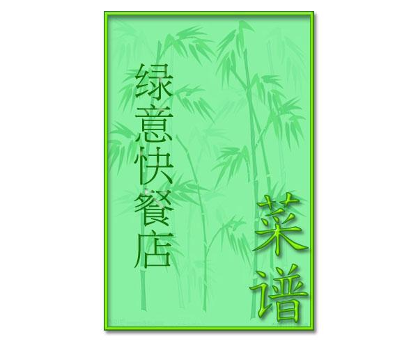 绿意菜谱.jpg