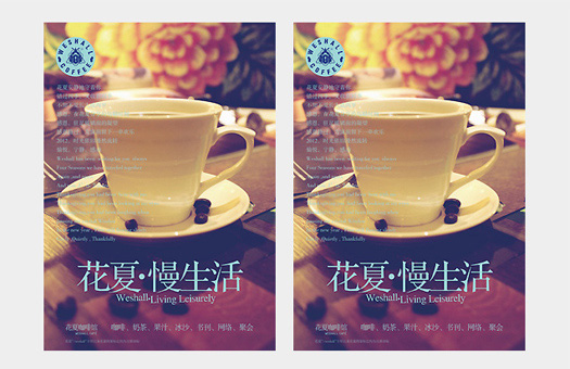花夏咖啡03.jpg