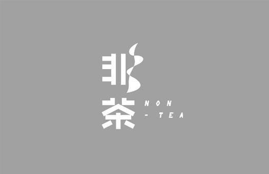 非茶01.jpg