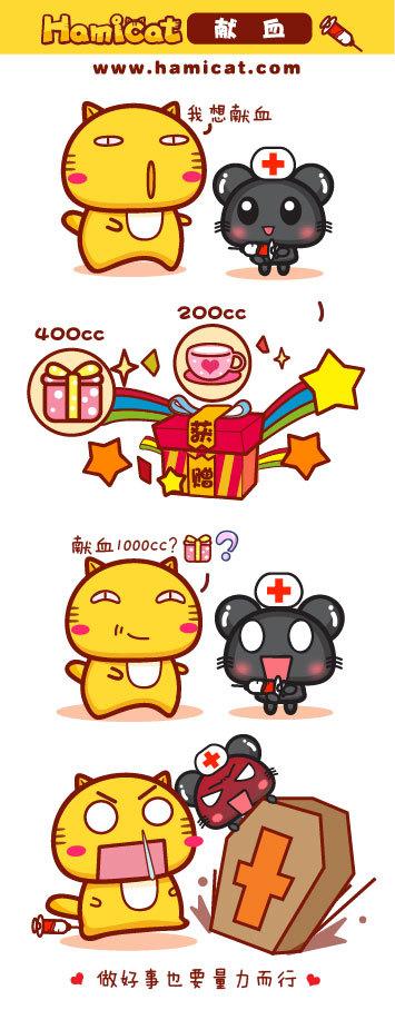 超级可爱hamicat哈咪猫漫画_动漫|漫画_插画_原创设计