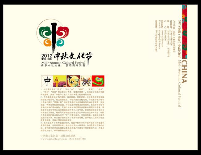 中秋文化节2 副本副本.jpg