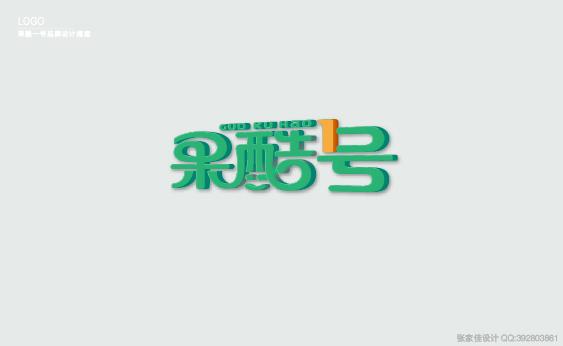 果酷1号-03.jpg