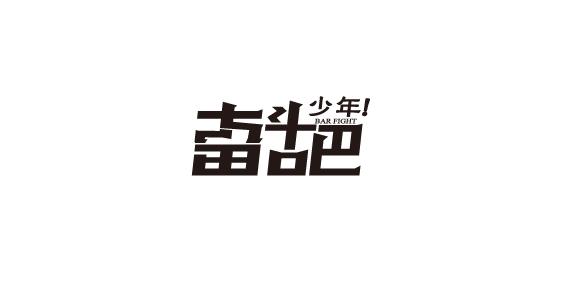 字体整理-02.jpg