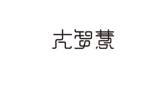 字体整理-20.jpg