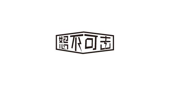 字体整理-39.jpg