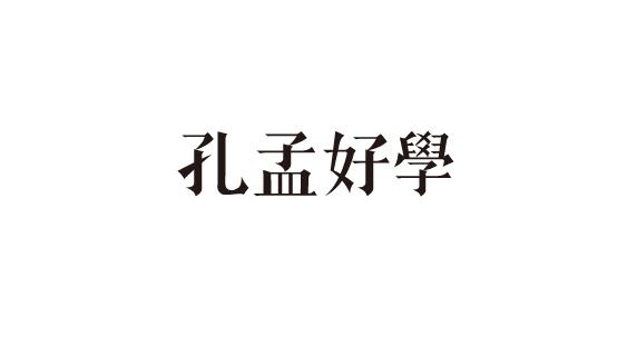字体整理-54.jpg