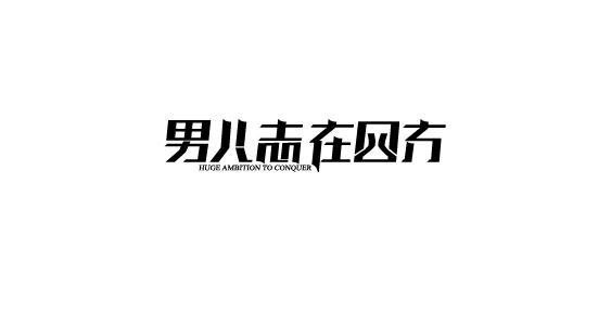 字体整理-41.jpg