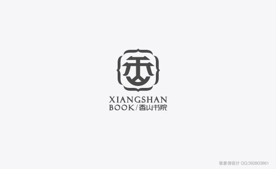 香山书院-02.jpg