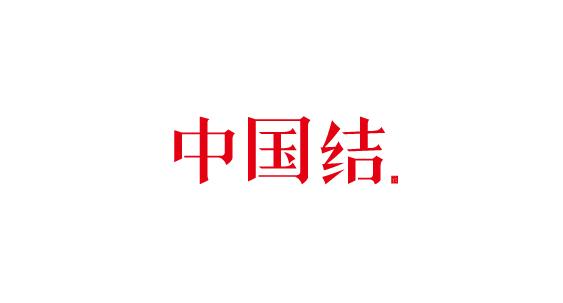 字体整理-61.jpg