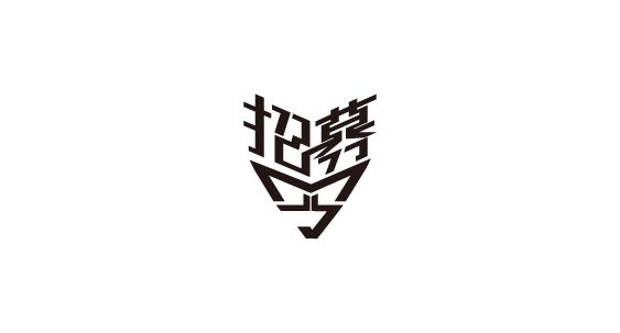 字体整理-28.jpg