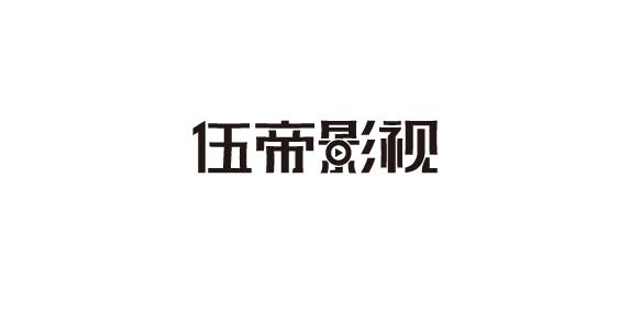 字体整理-35.jpg