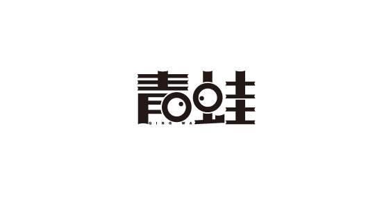 字体整理-50.jpg