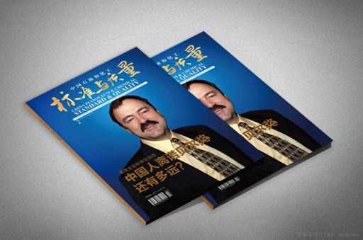 杂志-04.jpg