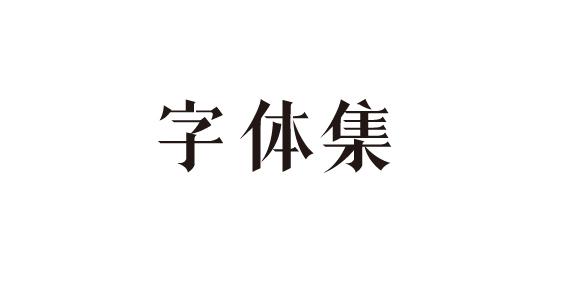 字体整理-48.jpg