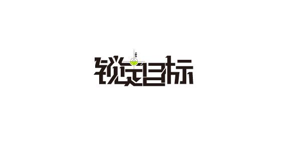 字体整理-42.jpg
