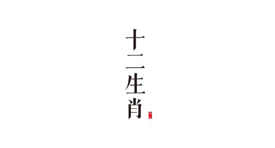 字体整理-62.jpg