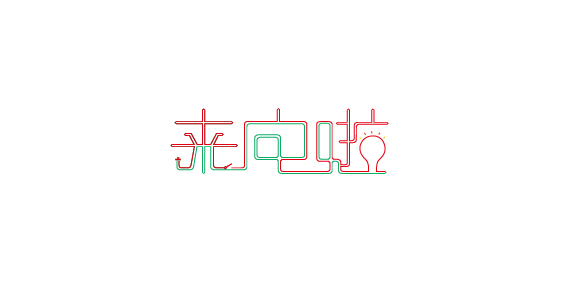 字体整理-09.jpg
