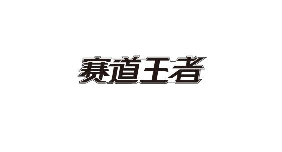 字体整理-24.jpg