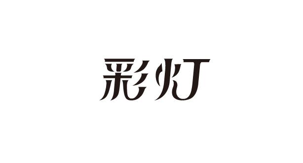 字体设计-09.jpg
