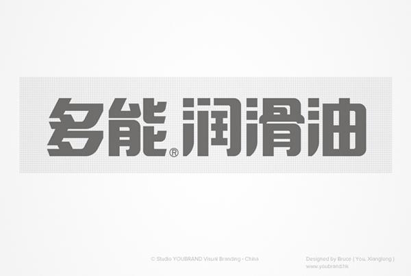 多能润滑油4.jpg