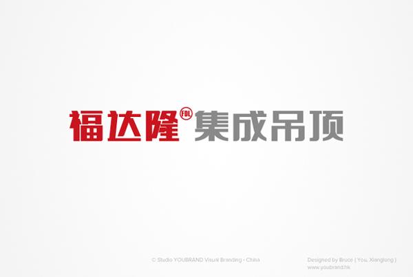 福达隆2.jpg