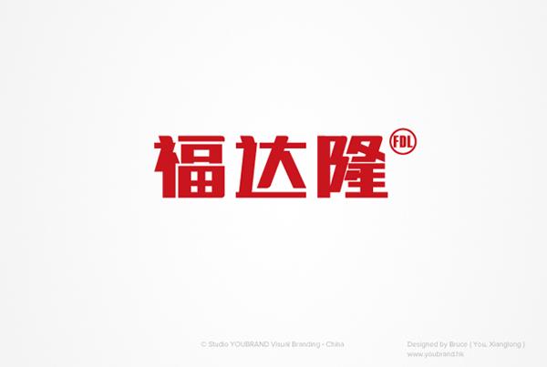福达隆.jpg