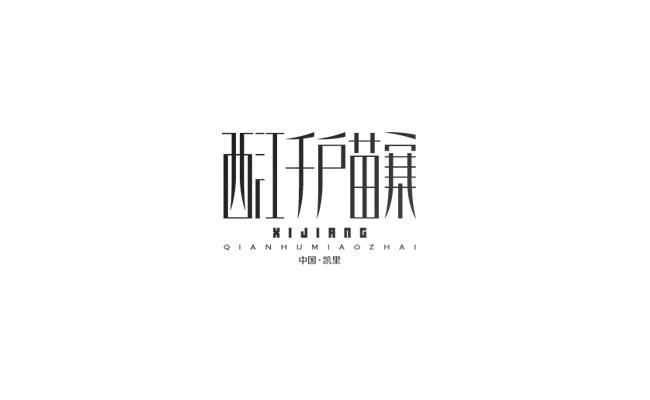 西江千户苗寨.jpg
