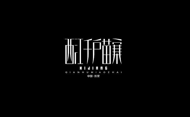 西江千户苗寨0.jpg
