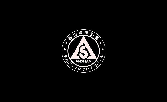 鞍山城市礼品2.jpg