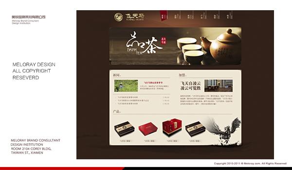 40飞天马网站设计.jpg