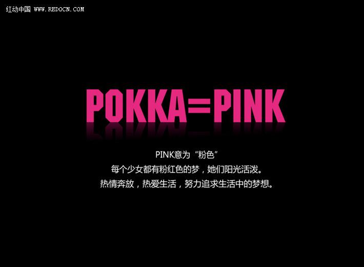 pokka形象设计4.jpg