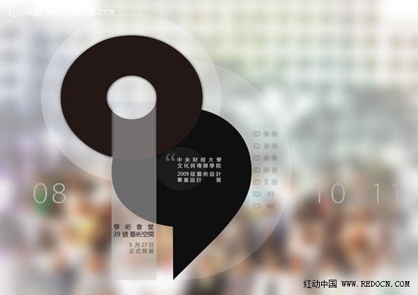 2013年中国艺术设计院校毕业展海报欣赏