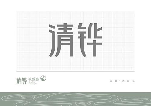 清铧名茶5.jpg