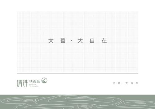 清铧名茶3.jpg
