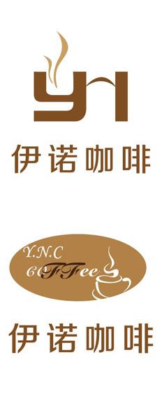 伊诺咖啡标志设计请各位大大指教 平面 原