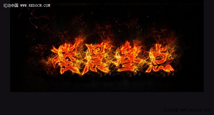 ps教你制作霸气的火焰文字