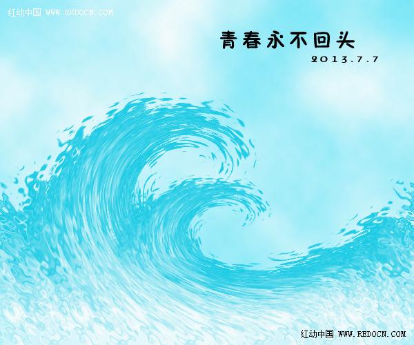 制作海浪.jpg