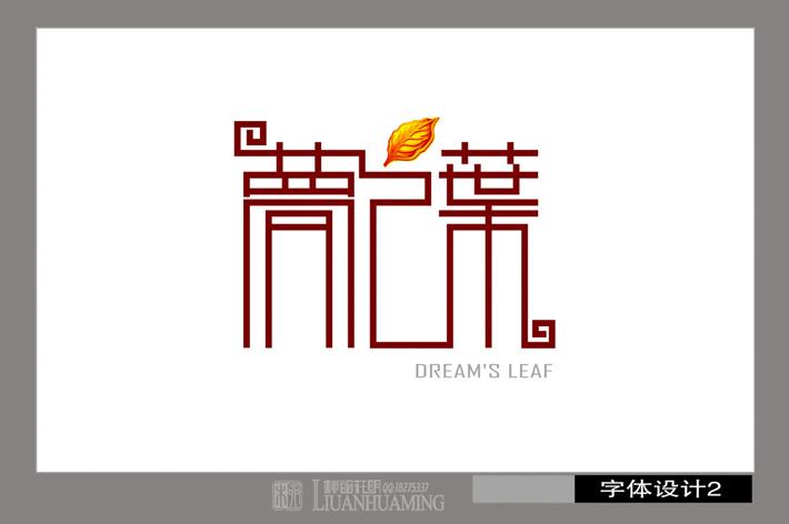 梦之叶字体2.jpg