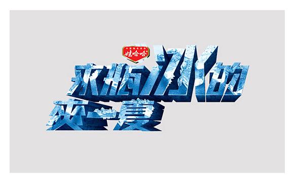 字体设计7.jpg